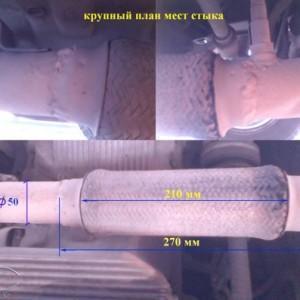 Как заменить гофру на глушители Hyundai Elantra?(фото + описание)
