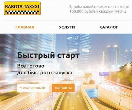 Гетт Такси в Москве: работа